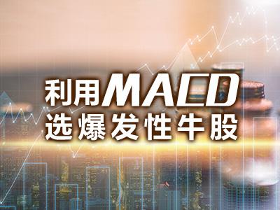 MACD选股技巧