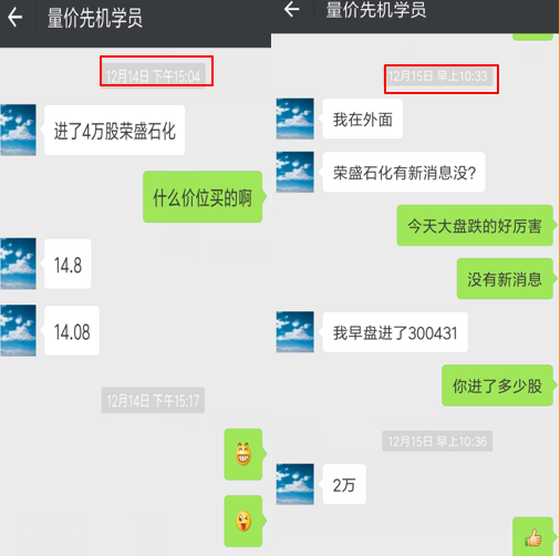 荣盛石化聊天.png