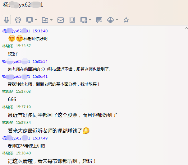 明星学员杨学员 长电科技案例.png