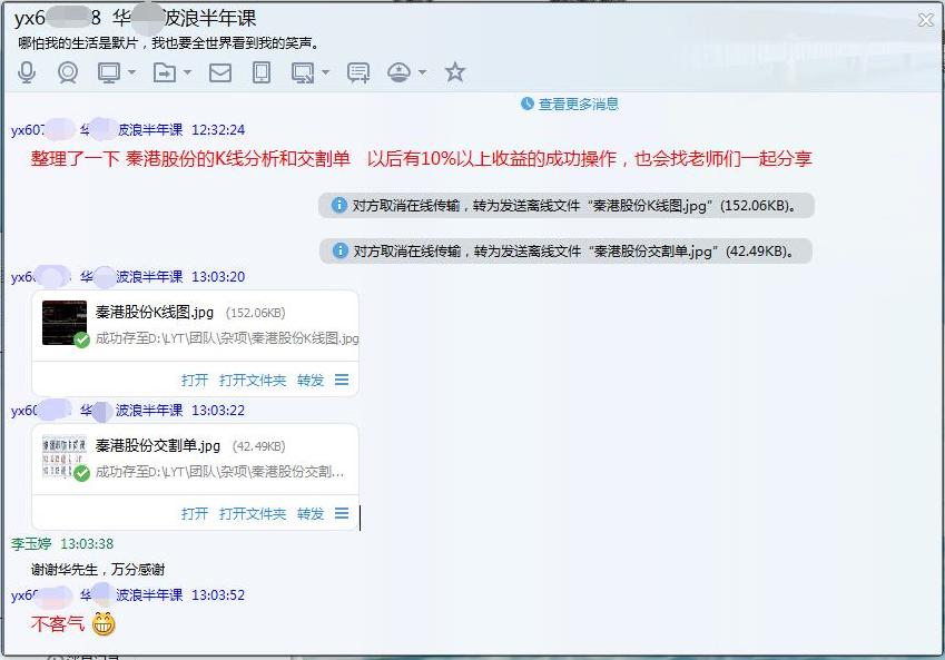 秦港股份.png