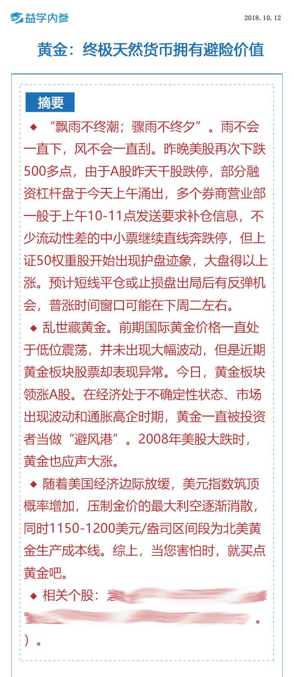 【益学内参】黄金:终极天然货币拥有避险价值.jpg
