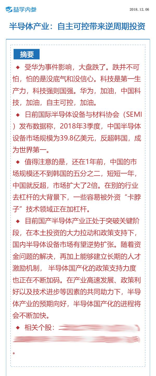 【益学内参】半导体产业:自主可控带来逆周期投资.jpg