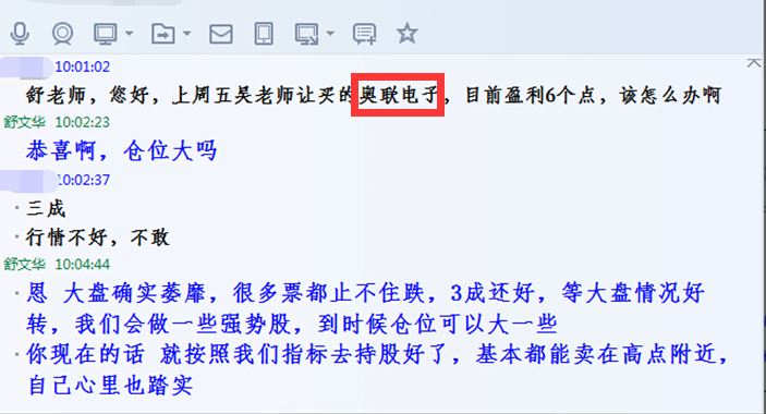 奥联电子聊天.png