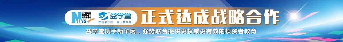 新华网携手益学堂-通栏